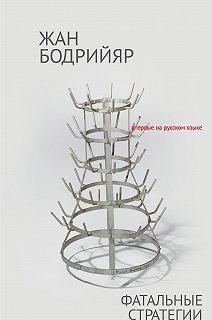 Авторская серия Жана Бодрийяра