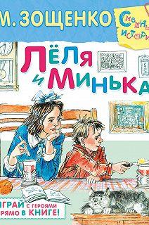 Смешные истории (АСТ)