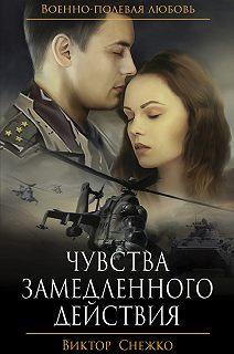 Военно-полевая любовь