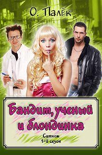 Бандит, ученый и блондинка