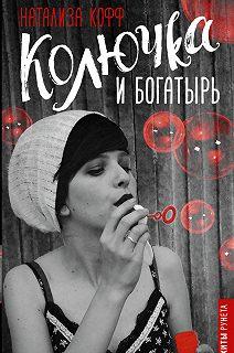 Хиты Рунета
