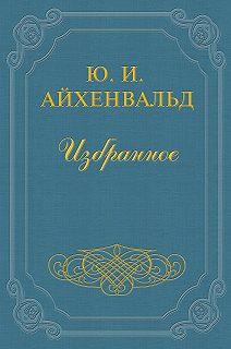 Силуэты русских писателей