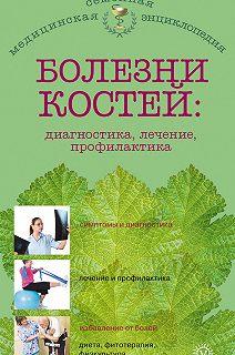 Семейная медицинская энциклопедия (Вектор)