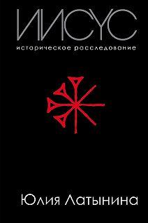 Историческое расследование Юлии Латыниной