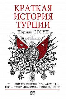 Страницы истории (АСТ)