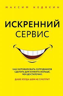 Бизнес. Как это работает в России