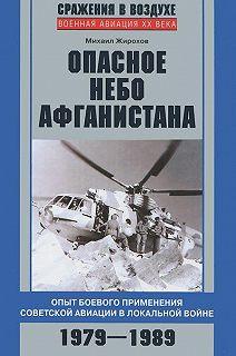Военная авиация XX века