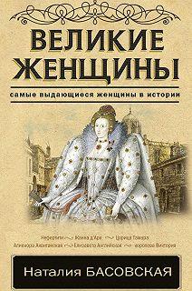 Классика исторической литературы