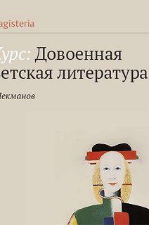 Довоенная советская литература
