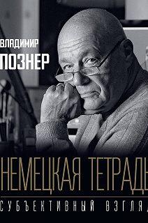 Владимир Познер. Субъективный взгляд