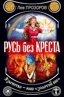 Крещение Руси. 1000-летняя война