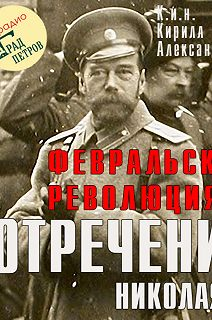 Цикл лекций «Февральская революция и отречение Николая II»