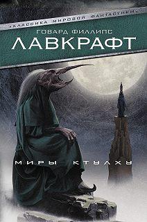 Классика мировой фантастики (АСТ)