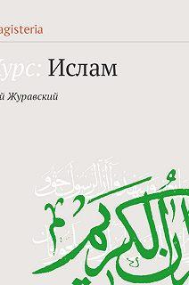 Ислам (Магистерия)
