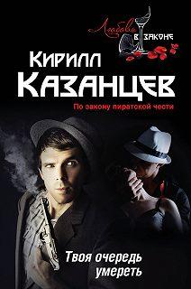 Казанцев. Любовь в законе