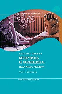 Библиотека журнала «Теория моды»