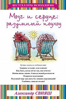 Бестселлеры психологии