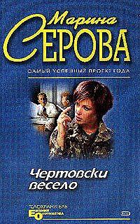 Телохранитель Евгения Охотникова