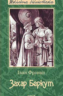 Шкільная бібліотека української і зарубiжної літератури