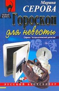 Астрологический детектив