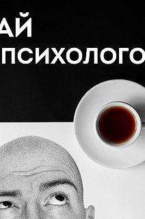Чай с психологом