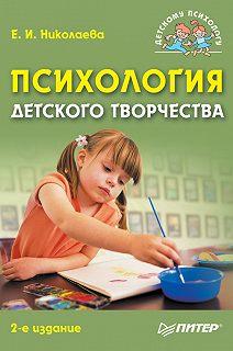Детскому психологу
