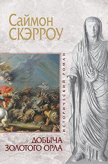 Исторический роман (Эксмо)