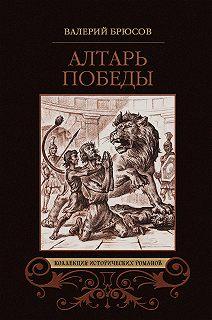 Коллекция исторических романов (Вече)