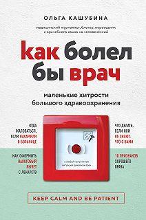 Доктора рунета. О здоровье понятным почерком