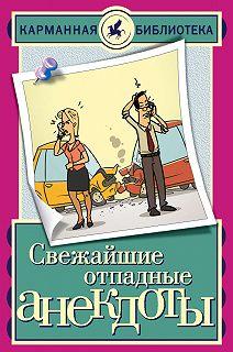 Карманная библиотека (АСТ)