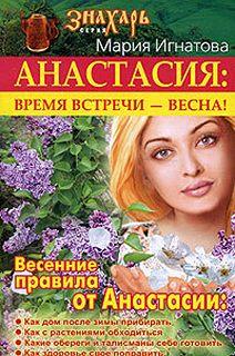 Знахарь (АСТ)