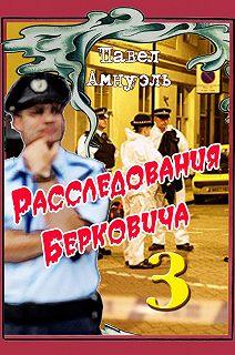 Расследования Бориса Берковича