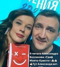 Александр Бессонов