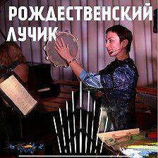 Ольга Пикколо - Рождественский лучик