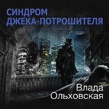 Влада Ольховская - Синдром Джека-потрошителя