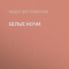 Fyodor Dostoevsky - Белые ночи