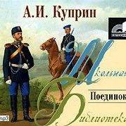 Alexander Kuprin - Поединок