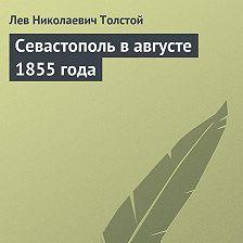 Лев Толстой - Севастополь в августе 1855 года