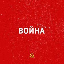 """Неустановленный автор - Операция """"Валькирия"""""""
