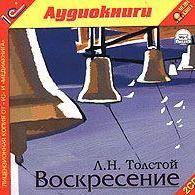 Лев Толстой - Воскресение