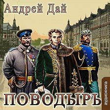 Андрей Дай - Поводырь