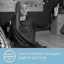 Петровна - Анатомия на пальцах - Андрей Шляхов - краткое содержание