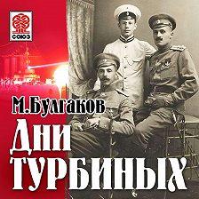 Михаил Булгаков - Дни Турбиных (Белая гвардия)
