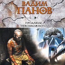Вадим Панов - Продавцы невозможного