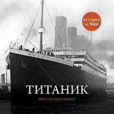 Шинейд Фитцгиббон - Титаник