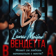 Лана Мейер - Вендетта