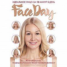 Елена Каркукли - Faceday. Идеальное лицо за 10 минут в день