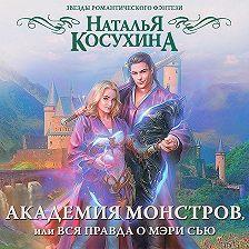 Наталья Косухина - Академия монстров, или Вся правда о Мэри Сью (сборник)