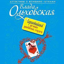 Влада Ольховская - Гарантийный ремонт разбитых сердец