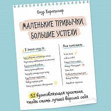 Онур Карапинар - Маленькие привычки, большие успехи. 51 вдохновляющая практика, чтобы стать лучшей версией себя